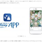 パーク体験をサポートしてくれる公式アプリ「東京ディズニーリゾート・アプリ」今夏リリース予定!アプリからグッズ購入も可能です♪