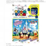 ツムツムランドの情報がたっぷり詰まったムック「Disney TSUM TSUM Special Book」3月27日発売!キュートで収納力抜群なバニティポーチ付き♪
