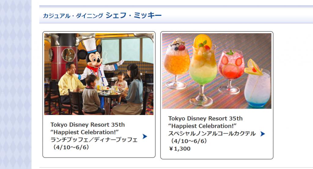 シェフ・ミッキー、花などディズニーアンバサダーホテルのTDR35周年限定メニューをご紹介!4月10日から6月6日までの期間限定販売です♪