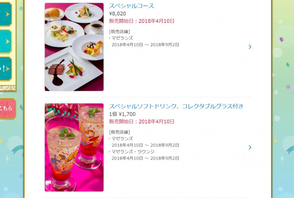 """TDSの「東京ディズニーリゾート35周年""""Happiest Celebration!""""」限定スペシャルコースをご紹介!コレクタブルグラス付きドリンクも♪4月10日発売!"""