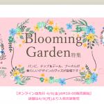 バンビ、チップ&デール、プーさんの春らしいグッズシリーズ「Blooming Garden」がディズニーストアに登場!4月6日発売です♪