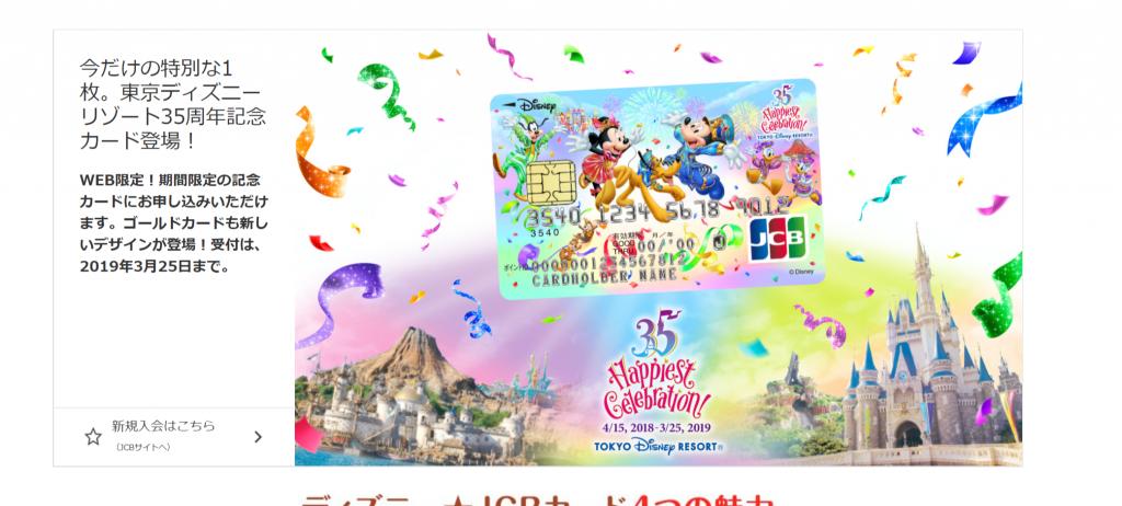 期間限定でディズニー★JCBカードにTDR35周年記念デザインが登場!ゴールドカードも限定デザインに♪年パスやパークチケットが当たるチャンスも!