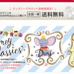 ディズニーストアに遊園地がモチーフのレトロなグッズシリーズ「DISNEY CLASSICS」が登場!オンライン店で4月6日先行発売♪