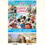 今、月刊ディズニーファンを定期購読するとランドホテル宿泊&パークチケットなどが当たるお得なキャンペーン実施中!ポストカードセットももらえます♪