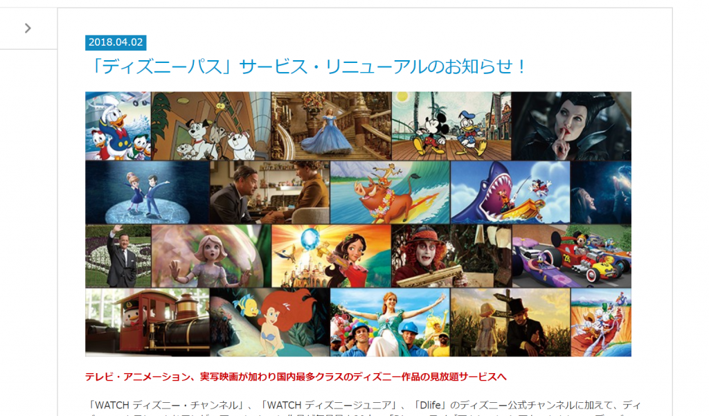 「ディズニーパス」サービスがリニューアル!ディズニーの実写映画やテレビアニメも追加され国内最多クラスのラインナップに♪