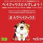新宿で約2mのベイマックスとハグできるイベントが4月7日・8日の2日間限定開催!ハグした写真をSNSにアップするとオリジナルシール貰えます♪
