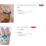 東京ディズニーシーで3月以降発売の新メニューをご紹介!ステラ・ルーのスーベニアスリーブや珍しい味のティポトルタなど♪