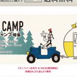アウトドアがもっと楽しくなるグッズシリーズ「LET'S GO CAMP」がディズニーストアに登場!4月18日よりオンライン店先行で発売中♪