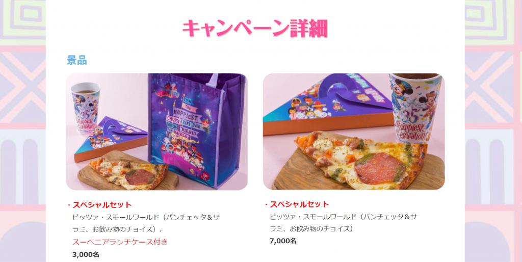 スモワリニューアルを記念して「おかえり!『イッツ・ア・スモールワールド』キャンペーン」実施中!LINE応募でピザのスペシャルセットが当たります♪4月22日まで!