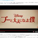 実写版くまのプーさんの日本タイトルが「プーと大人になった僕」に決定!特報映像も公開♪9月14日公開です!