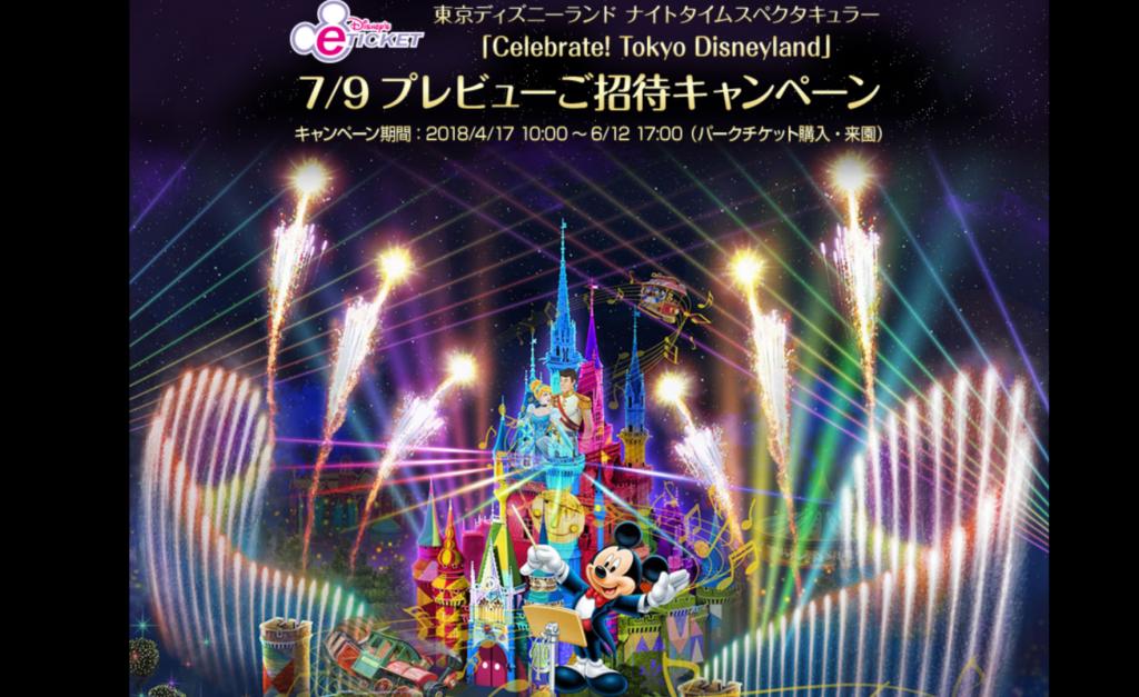 スマホでパークに入園するとTDR35周年ナイトタイムスペクタキュラー「Celebrate! Tokyo Disneyland」のプレビューが当たります!6月12日まで♪