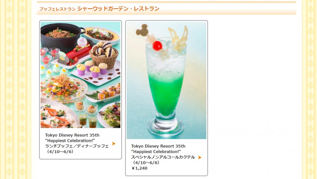 東京ディズニーランドホテルの35周年スペシャルメニューをご紹介!ブッフェ、コース、アフタヌーンティーなど♪4月10日発売!
