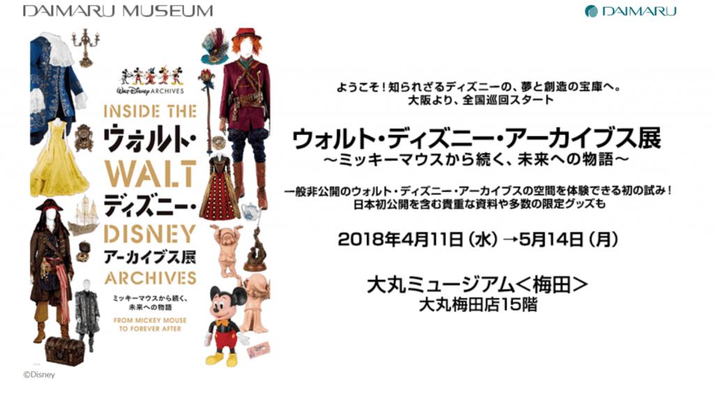 「ウォルト・ディズニー・アーカイブス展 ~ミッキーマウスから続く、未来への物語~」が大丸梅田店でいよいよスタート!会場限定グッズをご紹介♪