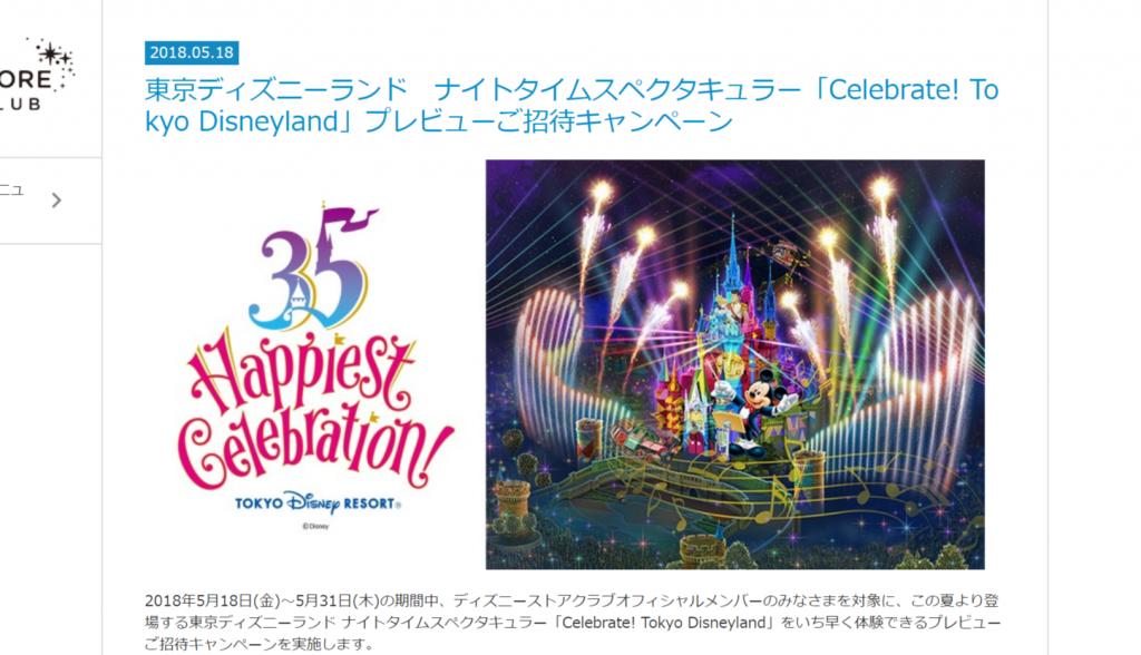 TDL夜の新エンターテイメント「Celebrate! Tokyo Disneyland」プレビューご招待キャンペーン実施中!ディズニーストアクラブ会員限定です♪