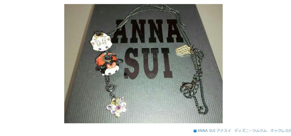 ANNA SUI(アナスイ)から「LINE:ディズニー ツムツム」のカスタマイズアクセサリー発売中!好きなキャラをつなげて楽しめます♪