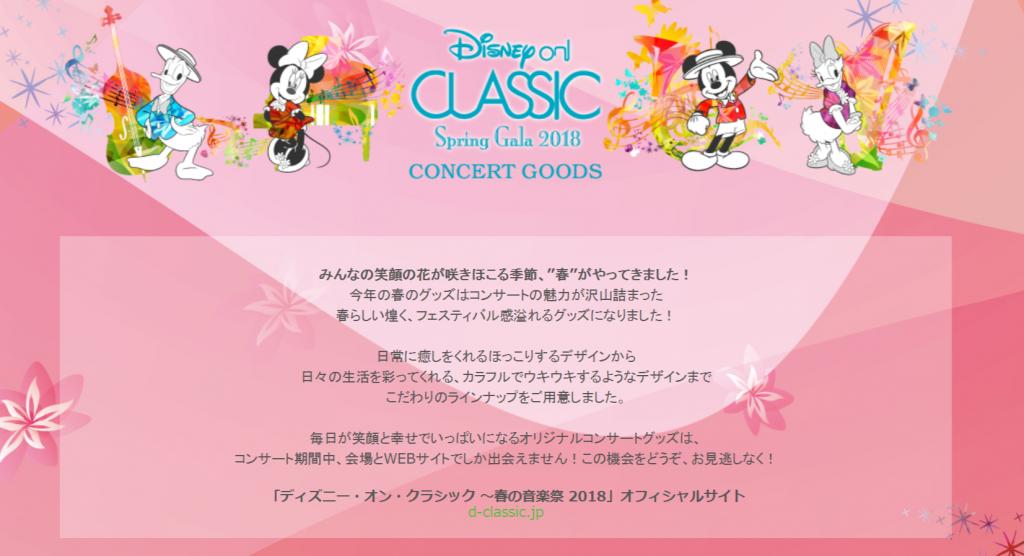 「ディズニー・オン・クラシック 〜春の音楽祭 2018」オリジナルコンサートグッズが5月17日19:00より発売!リメンバー・ミーグッズも登場♪