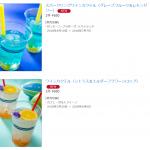 東京ディズニーシーの春限定アルコールドリンクをまとめてご紹介!メロンやシトラスなどフルーティなカクテルが揃っています♪