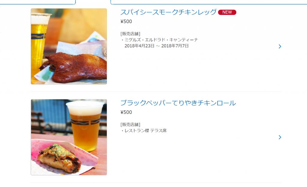 東京ディズニーシーのおつまみにおすすめなメニューをご紹介!ちょっとした軽食にもおすすめです♪