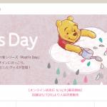 プーさんと雨の日がテーマの新グッズシリーズ「Pooh's Day」5月1日発売!梅雨にうれしい雨具やインテリアアイテムなど♪