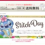 おめかししたスティッチがキュートなグッズシリーズ「Stitch Day」がディズニーストアに登場!夏が楽しくなるアイテムばかり♪6月1日発売!