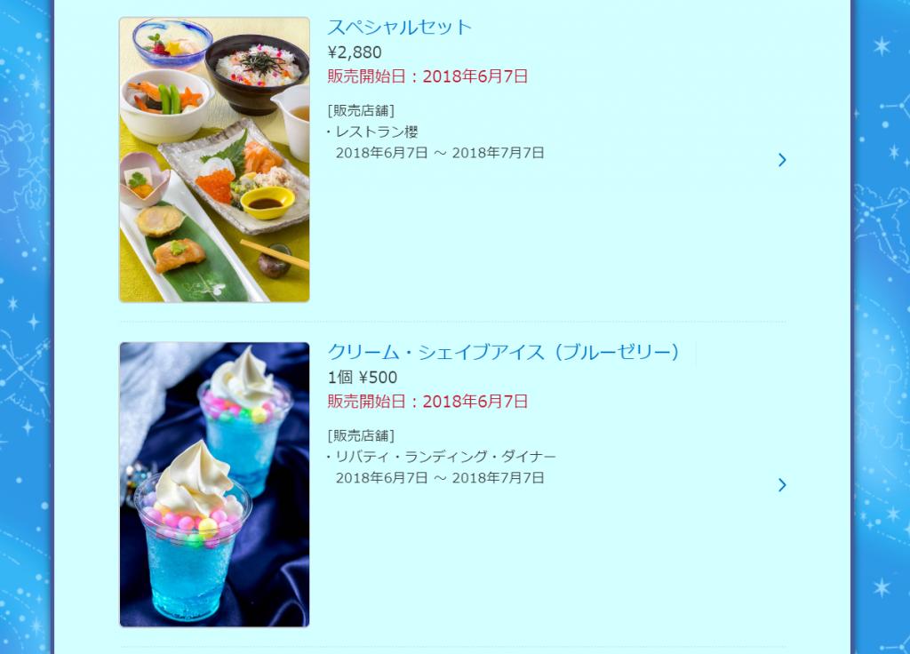 東京ディズニーシー「ディズニー七夕デイズ」のスペシャルメニューをご紹介!シーならではのスペシャルカクテルも登場します♪6月7日発売!