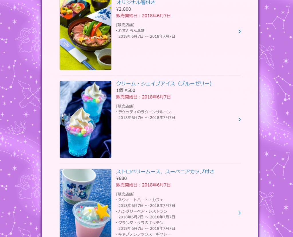 東京ディズニーランドの「ディズニー七夕デイズ」スペシャルメニューをご紹介!ウィッシングカード付き七夕膳やインスタ映えスイーツなど♪