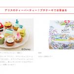銀座コージーコーナーに、アリスモチーフのスウィーツシリーズ「アリスのティーパーティー」が登場!焼き菓子ギフトやケーキセットなど♪6月15日発売!