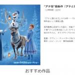 「アナと雪の女王/家族の思い出」のBD+DVDセットが7月18日発売!デジタル先行は7月4日から♪家族の思い出以外に、ディズニーの冬の物語が複数収録されています!