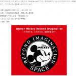 ミッキーグッズが大集合のイベント「Disney Mickey Beyond Imagination SPACE」6月12日から小田急百貨店新宿店で開催!会場限定グッズも100種類以上♪