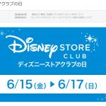 6月15日から17日はディズニーストアクラブの日!3000円以上ディズニーストアで買い物すると「ディズニーストアクラブ オリジナルレター型ケース」もらえます♪