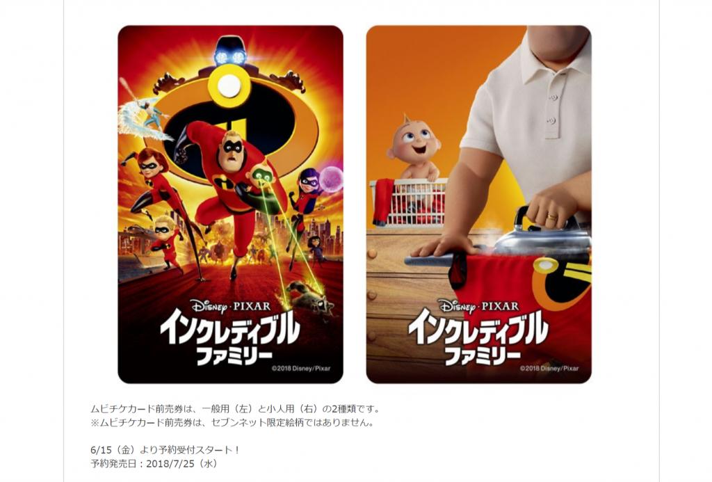 映画「インクレディブル・ファミリー」のムビチケカード前売り券が6月15日より発売中!セブンネットでは、限定トートとセットでの販売も♪