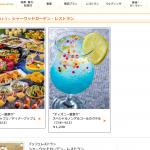東京ディズニーランドホテルに7月8日より「ディズニー夏祭り」をイメージしたスペシャルメニューが登場!ホテルで夏祭り気分を味わえます♪
