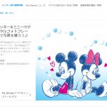 カネボウsuisaiに、ディズニー限定デザインパッケージが登場!ARカメラをかざすとフォトフレームで写真が撮れます♪