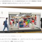 キディランドがプロデュースするディズニーショップ「プレミアム ポップアップストア東京駅店」が2018年6月14日から2020年3月31日の期間限定でオープン!レトロなグッズシリーズが先行販売されます♪