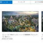 2022年に東京ディズニーシーの大規模拡張が決定!8番目のテーマポートが誕生し、アナ雪、ラプンツェル、ピーター・パンのエリアが登場します♪