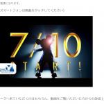 ナイトタイムスペクタキュラー「Celebrate! Tokyo Disneyland」7月10日開演!初日のライブ配信が決定♪おうちから公演の模様を見ることができます!
