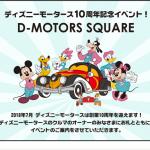 ディズニーモータースのトミカ230台以上がソラマチに集結するイベント「D-MOTORS SQUARE」7月24日まで開催中!ステッカーが貰えるキャンペーンも♪