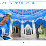 ディズニーに行ったらやっぱり写真を撮りたい!東京ディズニーランドのインスタ映えテーマランドをランキング形式でご紹介♪