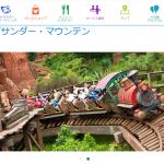 東京ディズニーランドの「3大マウンテン」のストーリー・豆知識・トリビアをご紹介!待ち時間にトリビアを披露すれば尊敬されること間違いなし♪