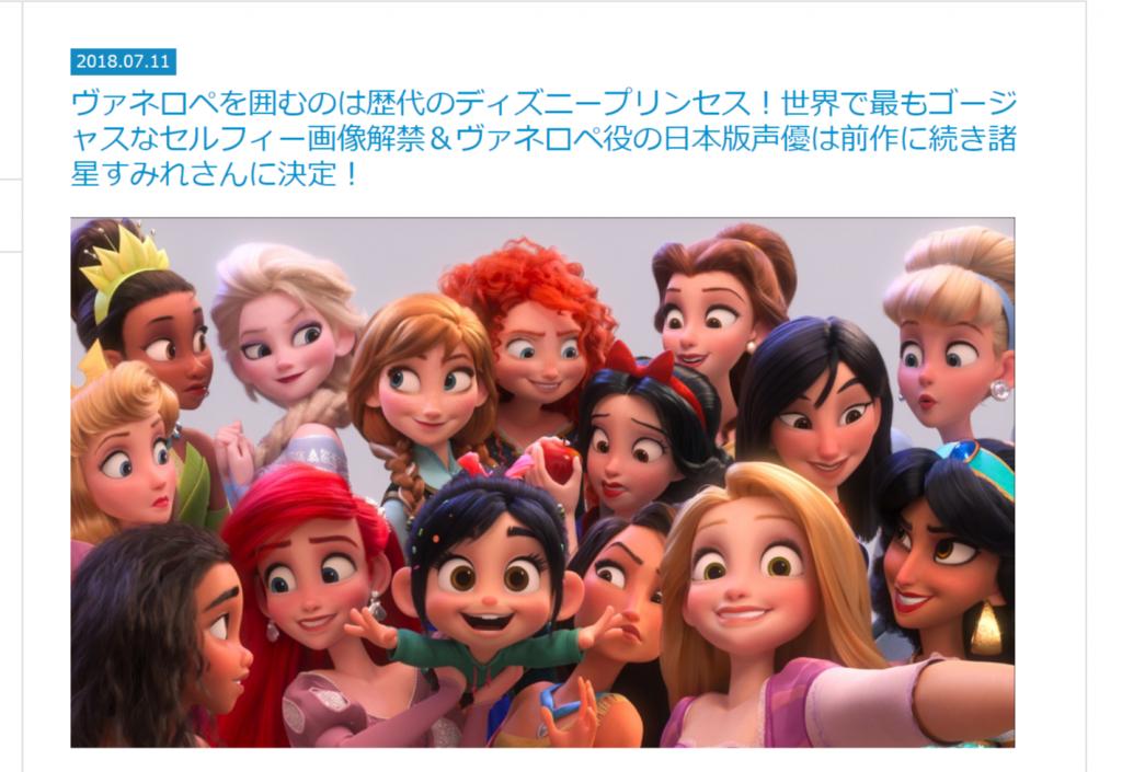 「シュガー・ラッシュ:オンライン」には歴代ディズニープリンセスが大集合!プリンセスたちの豪華セルフィー写真が解禁されました♪
