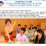 ディズニーアンバサダーホテルにて、テーブルマナーを学べる「アット・ザ・テーブル ~ミセス・ディッシュのテーブルマナーレッスン~」8月6日開催!参加すると35周年オリジナルグッズが貰えます♪