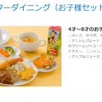 夏休みのお子様連れインパに!お子さま向けメニューを提供している東京ディズニーシーのオススメレストランをご紹介♪キャラクターに会えるお店も!