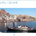 東京ディズニーシーの、赤ちゃん連れでも楽しめるアトラクションをご紹介!パークならではの乗り物に乗って、景色を楽しんで♪乗り場情報もご紹介!