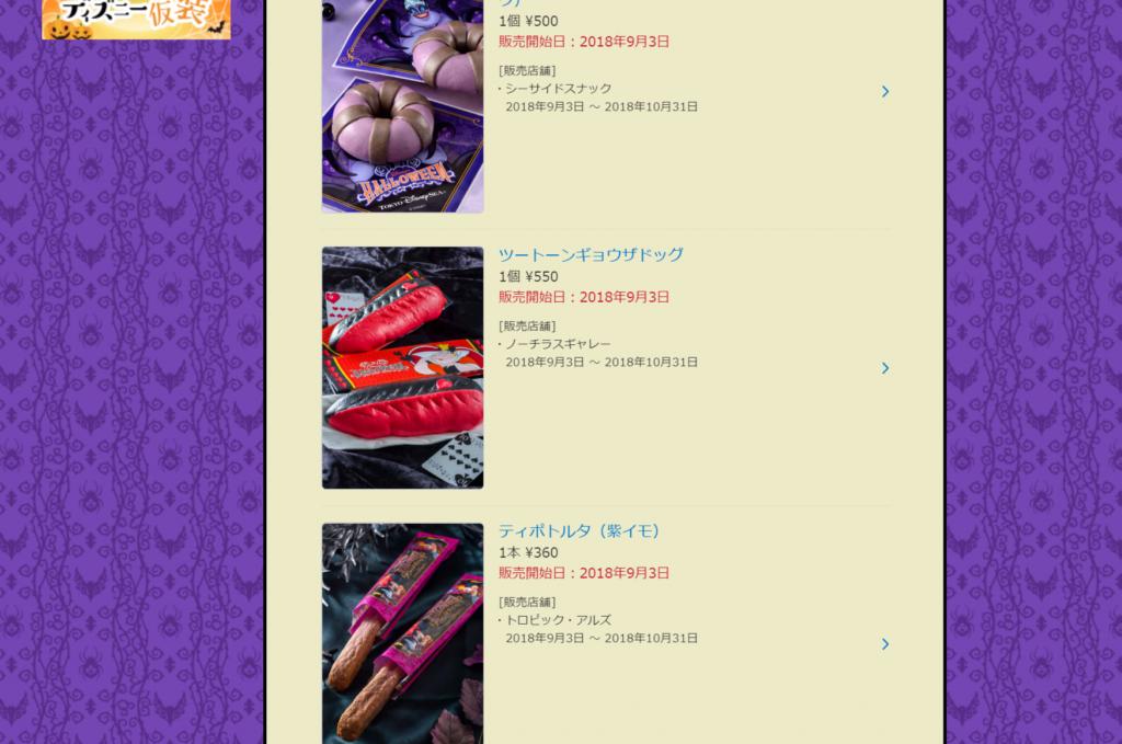 東京ディズニーシー「ディズニー・ハロウィーン」の持ち歩きメニュー・カクテルをご紹介!ヴィランズモチーフメニューが今年も登場♪9月3日発売です♪