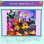 東京ディズニーランド「ディズニー・ハロウィーン」2018のエンターテイメントをご紹介!パレードは見る場所によってストーリーが異なります♪9月11日スタート!