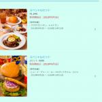 東京ディズニーランド「ディズニー・ハロウィーン」2018限定スペシャルメニューをご紹介!ジャックそっくりなバーガーなどインスタ映え間違いなし♪9月3日発売です!