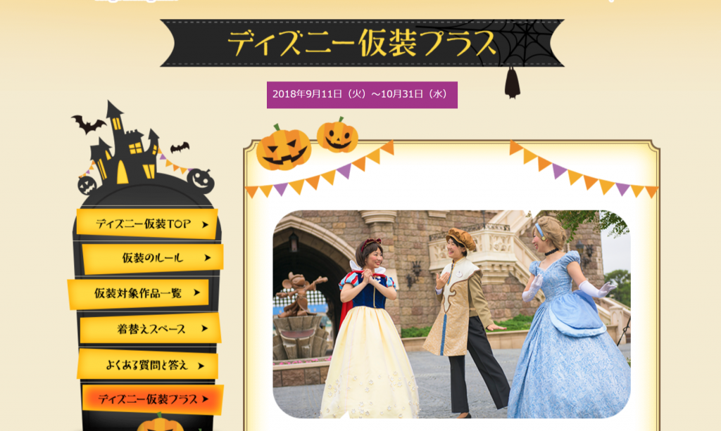 仮装がより楽しくなるハロウィーン限定プログラム「ディズニー仮装プラス」9月11日より開催!プリンス&プリンセスや、アラジンのキャラにぜひなりきってみて♪