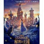ディズニーが贈るくるみ割り人形の実写映画「くるみ割り人形と秘密の王国」11月30日日本公開!究極のプレミアム・ファンタジー映画です♪