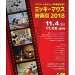 今年はミッキーのスクリーンデビュー90周年!「ミッキーマウス 映画祭 2018」11月4日に全国の映画館で開催決定♪来場者特典はピンバッジです!