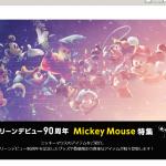 ミッキーのスクリーンデビュー90周年を記念したグッズシリーズ「Mickey Mouse 90th Anniversary Star」がディズニーストアに登場!一部アイテムは限定店舗販売♪
